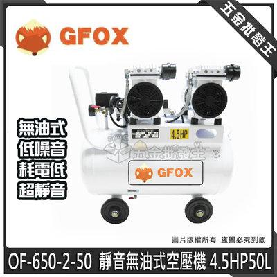 五金批發王【全新】GFOX 無油 OF-650-2-50 空壓機 4.5HP 50L 靜音無油式空壓機 雙機頭 四氣缸