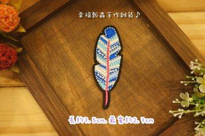 【幸福瓢蟲手作雜貨】刺繡熨燙布貼-羽毛...