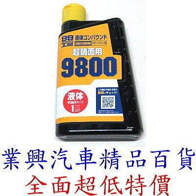 SOFT 99 超鏡面 超級亮光用粗蠟 9800番 日本原裝進口 (99-B656) 【業興汽車精品百貨】 台北市
