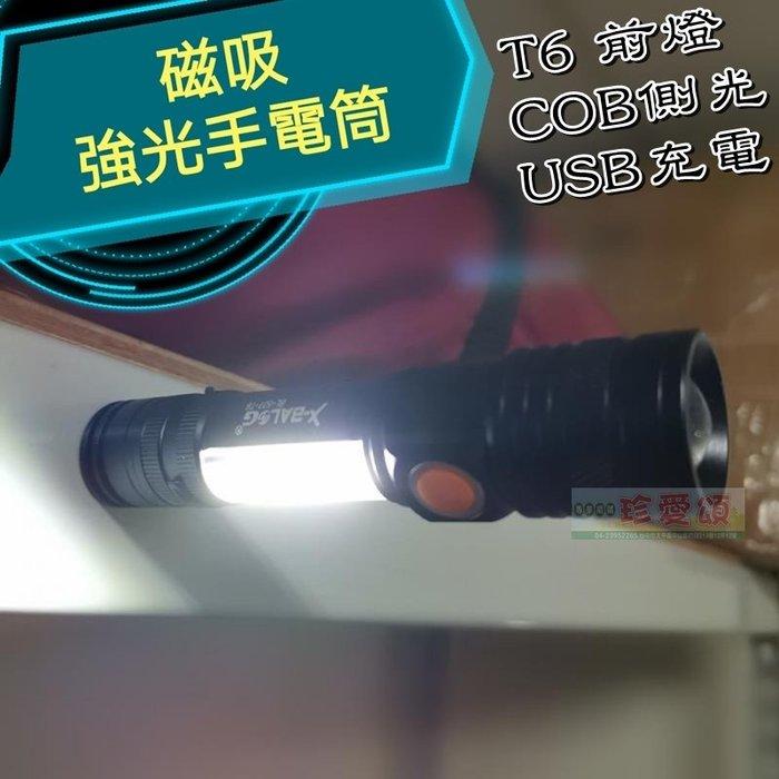 【珍愛頌】M035 磁吸鋁合金充電手電筒 強光手電筒 T6 內建鋰電池 可側發光 USB充電 伸縮變焦 停電照明 露營