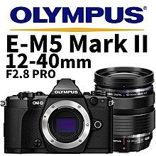 【新鎂-門市可議價】Olympus OM-D E-M5 Mark II + 12-40mm PRO 公司貨 E-M5M2