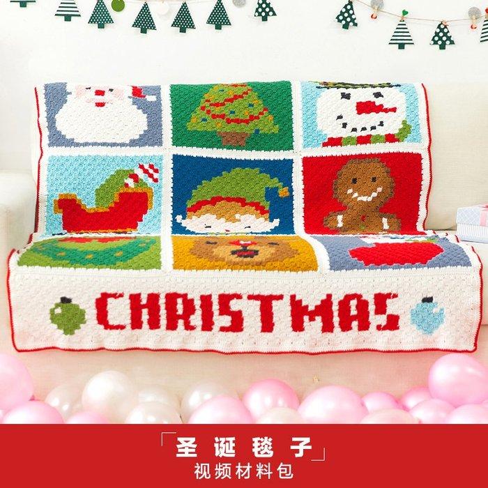聚吉小屋 #蘇蘇姐家圣誕節毯子材料包手工新年禮物鉤針中粗編織毛線團
