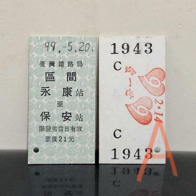 稀有珍藏【臺鐵車票】特殊日期 區間 永保安康  紀念名片式車票/硬票 A款99.5.20 久久我愛你