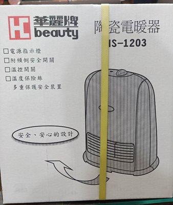華麗 陶瓷電暖器 HS-1203 安全 多重保護裝置