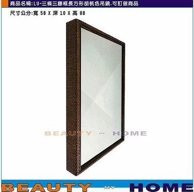 【Beauty My Home】15-LU-三條三藤框長方形吊鏡胡桃色.可訂做商品【高雄】