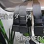 【BIRDYEDGE】監製 高端 皮帶 精品 帆布 皮...