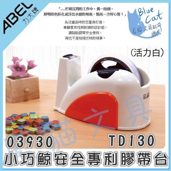 【可超商取貨】切台/安全/精美【BC03003】03930小巧鯨安全專利膠帶台TD130/白《力大ABEL》【藍貓文具】