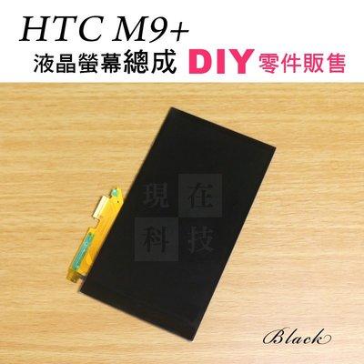 ☆現在科技通訊☆HTC M9+ LCD 液晶 黑色 觸控 液晶螢幕總成DIY『液晶類』