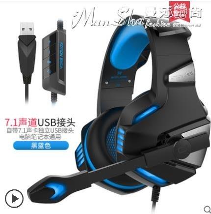 熱銷耳罩式耳機G7500電腦游戲耳機頭戴式電競臺式機帶麥話筒絕地求生耳麥