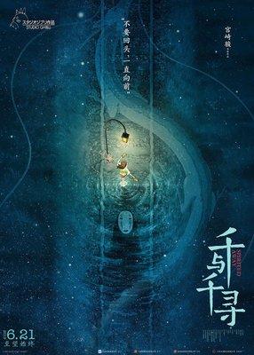 神隱少女 (Spirited Away) - 黃海 設計 - 中國原版電影海報 (2019年A版)
