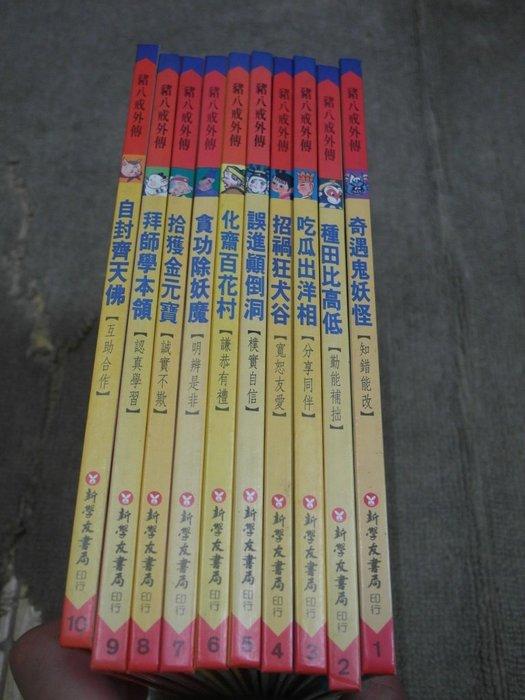 達人古物商《兒童書籍、繪本》豬八戒外傳【一套共10本 成套】新學友出版