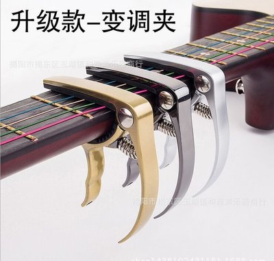 木吉他變調夾金屬變音夾大抓手變調夾廠價直銷尤克里里UK變調夾