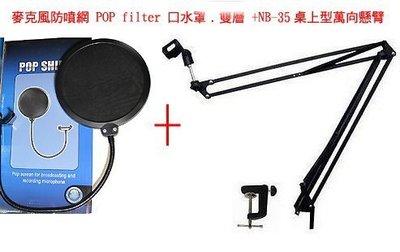 13cm防噴網+NB 35電容/動圈麥克風 雙用 360度懸臂式麥克風金屬支架(小型.贈麥克風夾) RC語音