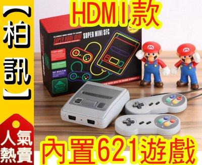 【迷你回歸!】HDMI 款 任天堂 MINI SFC 621款遊戲 迷你 超任 迷你遊戲機 紅白機 NES