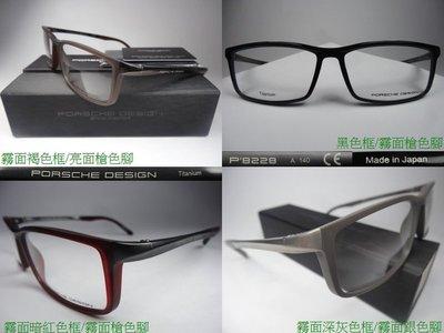 信義計劃 PORSCHE DESIGN P 8228 保時捷 眼鏡 方框 鈦金屬 eyeglasses kacamata