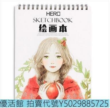 【優活館】 A4空白速寫手繪彩鉛繪美術小清新塗鴉畫本Eb15036