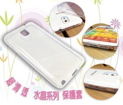 水晶系列 保護套*Sony Xperia C3 D2533 索尼 手機套 杜邦原料 超透亮 超薄TPU保護套 清水套