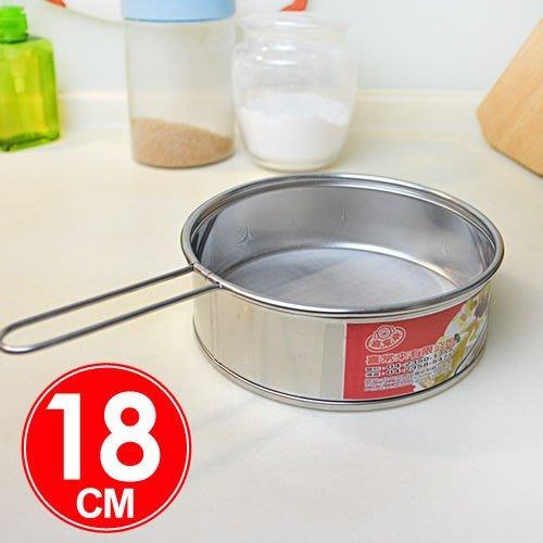【麵粉篩網】不銹鋼304ST 30目 18CM 廚房用具 烘培用品 台灣製造2305[金生活]