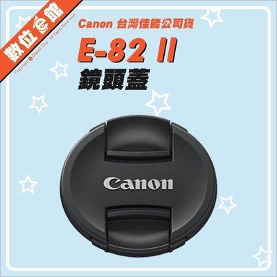 公司貨 原廠配件 Canon E-82 II E-82II CAP原廠鏡頭蓋 內扣式 中扣式 82mm 取代E-82U