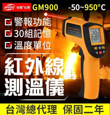 【傻瓜批發】(GM900)紅外線測溫儀 背光-50℃~950℃測試儀 可調發射率電子溫度槍 溫度計雷射測溫槍 板橋可自取