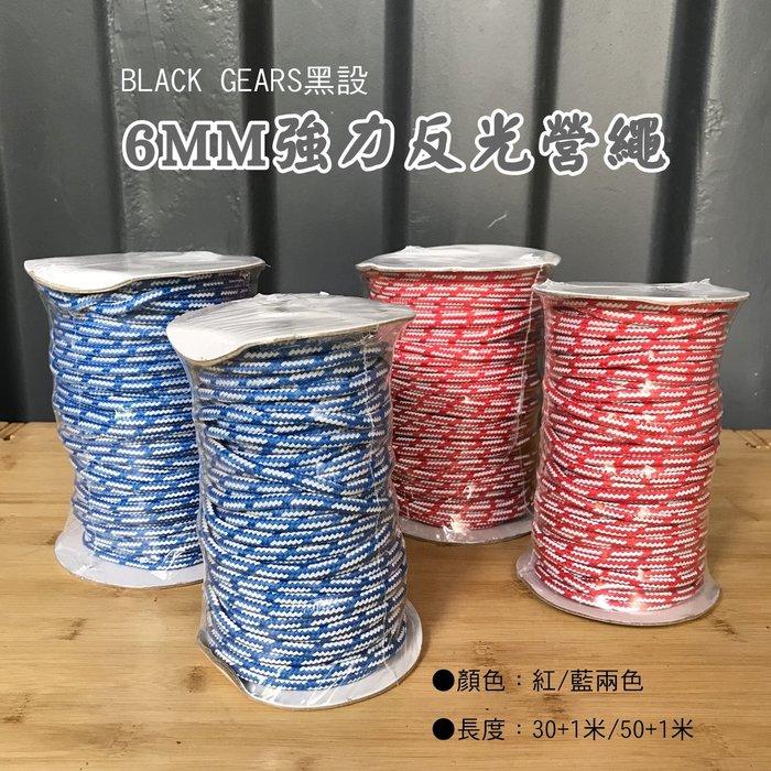 【BLACK GEARS黑設】6MM強力反光營繩(30+1米)