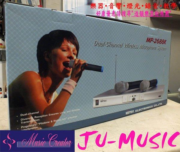 造韻樂器音響- JU-MUSIC - MIPRO MP-2688K 無線 麥克風 VHF IC控制 雙天線 自動接收 雙頻道鎖定