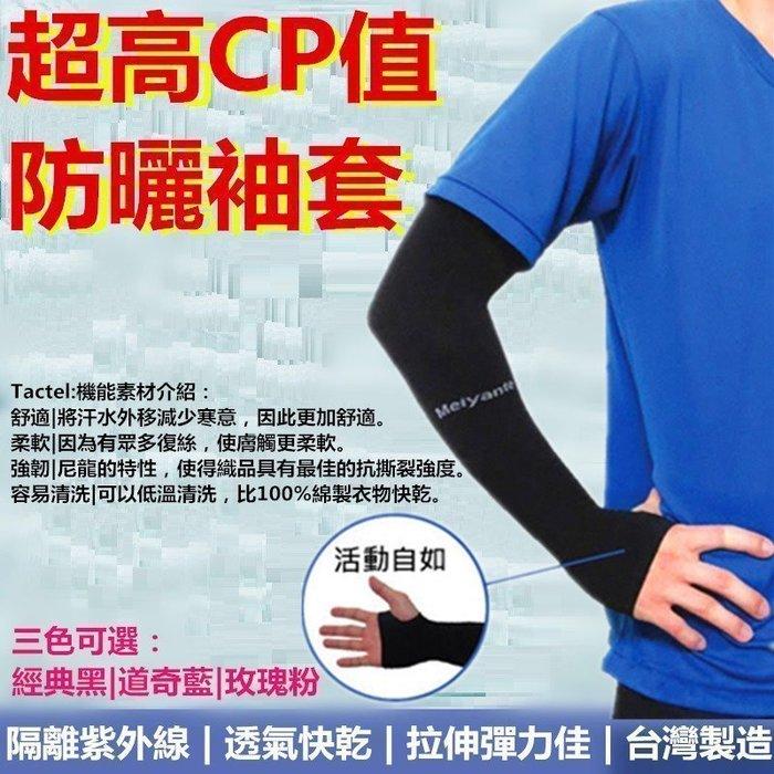 Meiyante 騎車 路跑 高爾夫 旅遊 UV防曬 登山 運動 袖套 美白必備 台灣製造