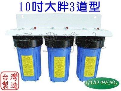 [源灃淨水]10吋大胖3道水塔濾水器組.大流量.1英吋 全戶過濾.除氯