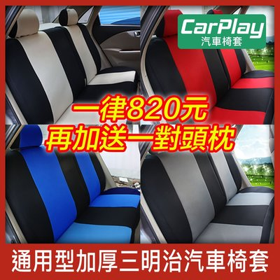 〈CarPlay〉通用型加厚三明治汽車椅套*5色***送頭枕