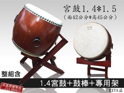《∮聯豐樂器∮》1.4*1.5 宮鼓+棒+架  (大鼓)《桃園現貨》