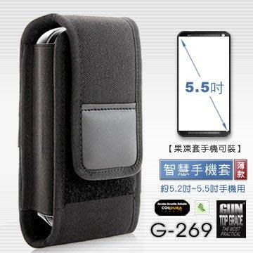〔A8捷運〕GUN #G-268 警用智慧手機套(薄款),約5.2~5.5吋螢幕手機用【含果凍套 手機可裝】