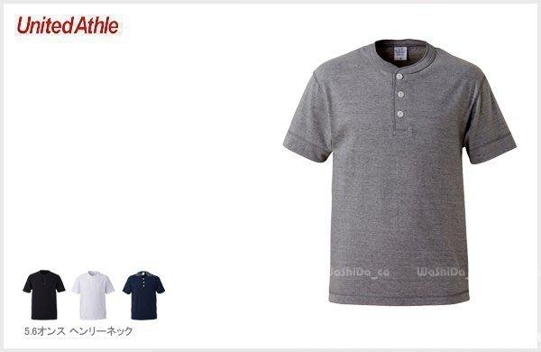WaShiDa【UA5004】United Athle 5.6 oz 亨利領 貓眼扣 素面 短袖 T恤 柔軟素材 現貨