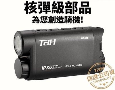 TDH GP-Z1 藍芽通訊行車記錄器 可當運動攝影機 機車行車記錄器 現貨