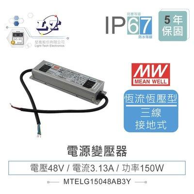 『堃邑』含稅價 MW明緯 ELG-150-48AB-3Y LED 照明專用 恆流+恆壓型 電源供應器 IP67