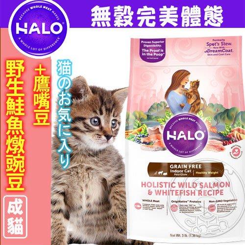 【🐱🐶培菓寵物48H出貨🐰🐹】嘿囉》成貓燉食無穀低脂野生鮭魚燉豌豆鷹嘴豆3磅 特價940元(自取不打折)