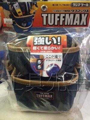 缺貨中/TM-DE2【工具先生】日本 TAJIMA 田島 TUFFMAX/工具袋 電工腰袋 腰包。布面防水。鈕扣加強設計
