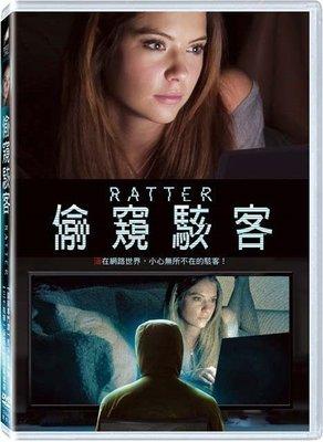 (全新未拆封)偷窺駭客 Ratter DVD(得利公司貨)