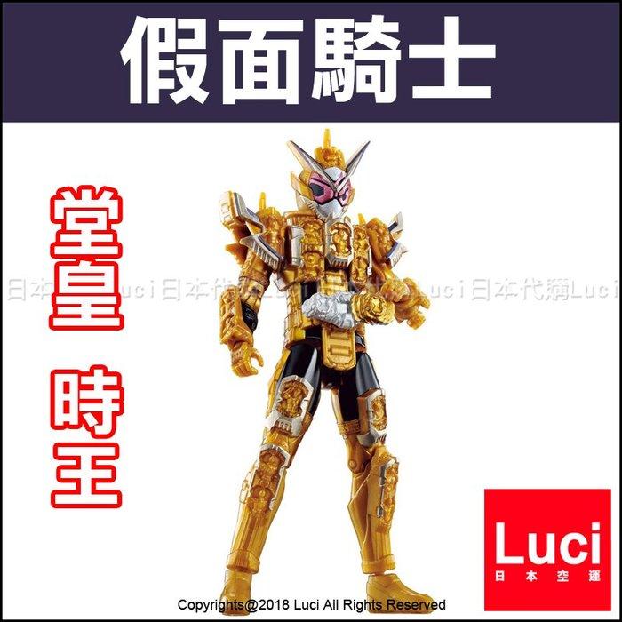 堂皇 時王 ZI-O 假面騎士 RKF 傳說騎士系列 RIDER KICK'S 萬代 BANDAI LUCI日本代購