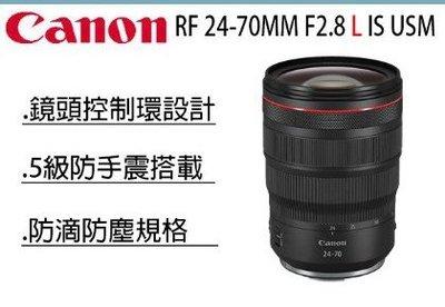 【柯達行】CANON RF 24-70MM F2.8 L IS USM 5級防震 平輸/店保/免運費..刷卡價