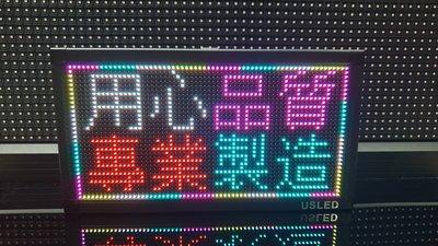 室內高清M4【全彩16X29cm】8字-LED彩色字幕機-手機操控編輯-LED字幕機-LED跑馬燈-