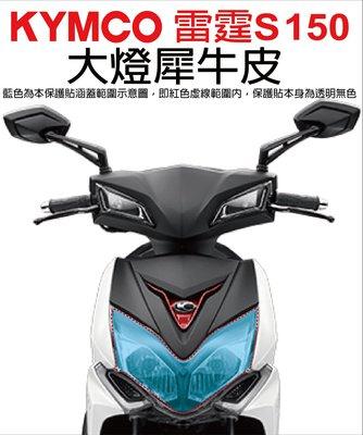 【凱威車藝】KYMCO 雷霆 RacingS 150 大燈 保護貼 透明 犀牛皮 自動修復膜 雷霆S