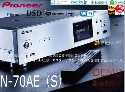 ㊑DEMO影音超特店㍿現貨日本PIONEER N-70AE 網路音樂播放器 HiVi VGP AEx