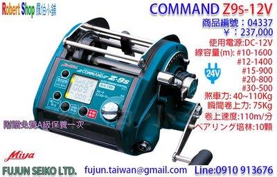 【羅伯小舖】電動捲線器 Miya Z-9S 12V,免費A級保養乙次
