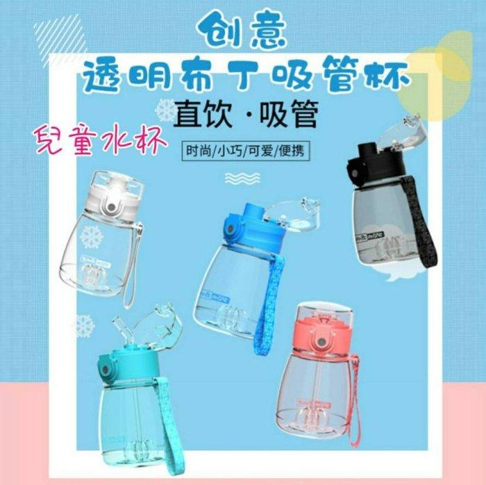 兒童寶寶吸管杯水壺塑膠防摔炫彩透明布丁吸管杯 Dears 兒童水壺【YYYO11-9001-B】