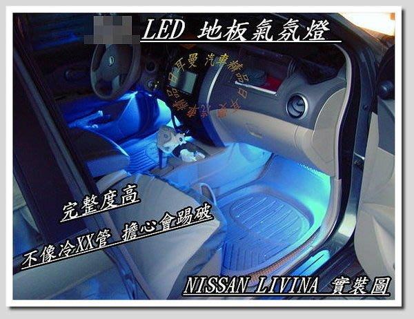 【日耳曼 汽車精品】5050 LED 軟燈條 地板氣氛燈 LIVINA 前座2邊 實裝圖