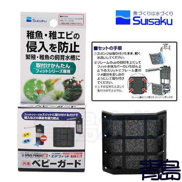 B。。。青島水族。。。F-4712日本SUISAKU水作-----過濾器專用 防魚蝦吸入海綿蓋 檔板