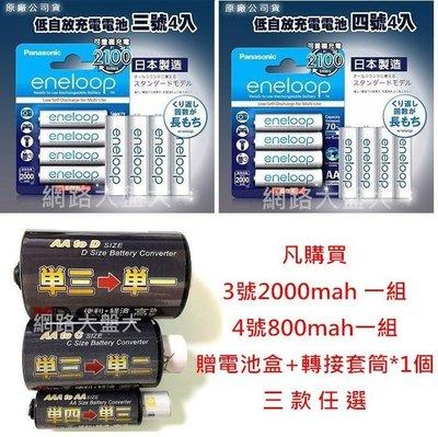 網路大盤大#公司貨 國際Panasonic eneloop 低自放電池 每顆85元 購買4顆附電池盒再送轉接套筒