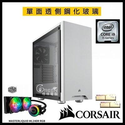 【格林電腦】『技嘉』i9-9820X十核心/RTX2080顯卡/芝奇 皇家戟32G記憶體/水冷/金牌750W「地表最強」