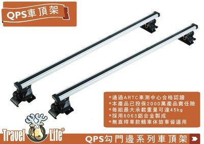 ||MyRack|| Travel Life 鋁合金車頂橫桿行李架QPS-01(含勾片)125CM