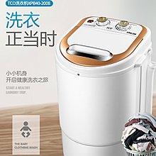 TCO迷你洗衣機小型洗衣機嬰兒童寶寶半全自動洗襪子機內衣內褲宿舍專用小洗衣機